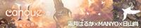 canoue Original Fantasy CD canoue(カノエ)II~最果ての塔~