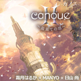 canoue Original Fantasy CD canoue(カノエ)II~最果ての塔~