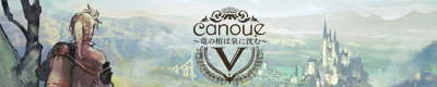 「canoueV~竜の棺は泉に沈む~」