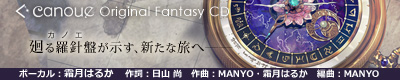 canoue Original Fantasy CD canoue(カノエ)~廻る羅針盤~