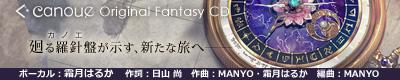 canoue Original Fantasy CD canoue(カノエ)~廻る羅針盤~